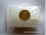 五角硬币装2.5*3自封袋.一包100个.